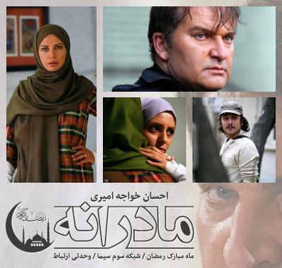 تیتراژ پایانی سریال مادرانه / خواننده : احسان خواجه امیری