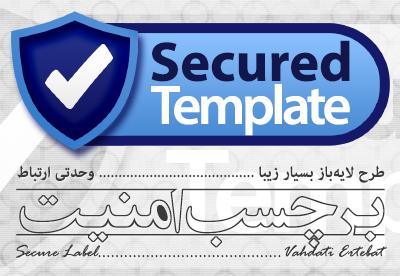 برچسب امنیت / Secure Label