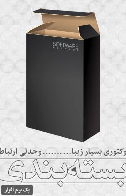 بستهبندی پک نرمافزار