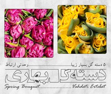 دستهگل بهاری / Spring Bouquet