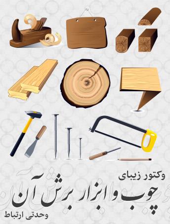 چوب و ابزارهای برش آن / Wood & Cutting Tools