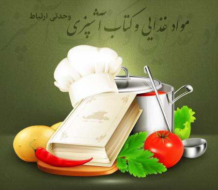 مواد غذایی و کتاب آشپزی / Food & Cookbook