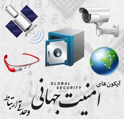 امنیت جهانی / Global Security