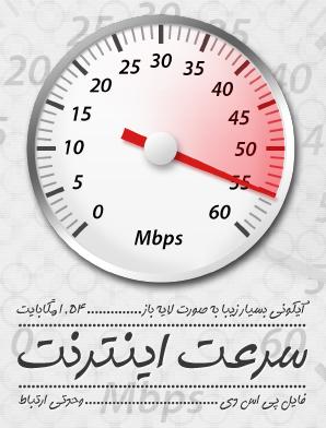 آیکون سرعت اینترنت / Internet Speed Icon