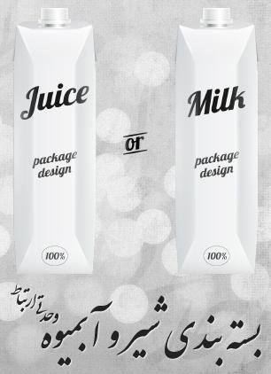 بستهبندی شیر و آبمیوه / Milk & Juice Package
