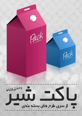 جعبه بستهبندی شیر / Milk Packaging Box