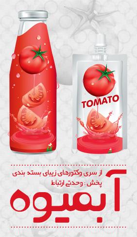 بستهبندی آبمیوه تازه / Packing Fresh Juice