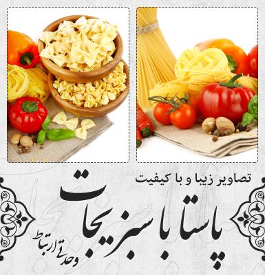 پاستا با سبزیجات / Pasta With Vegetables