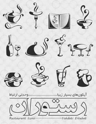 آیکونهای رستوران / Restaurant Icons
