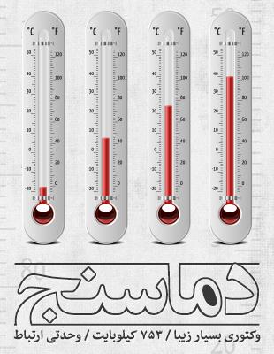 دماسنج / Thermometer
