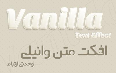 افکت متن وانیلی / Vanilla Text Effect