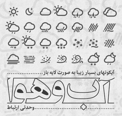 آیکونهای آب و هوا / Weather Icons
