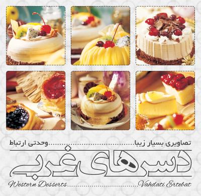 دسرهای غربی / Western Desserts