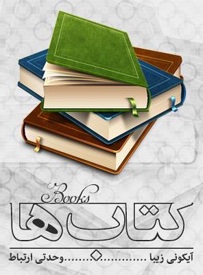کتابها / Books