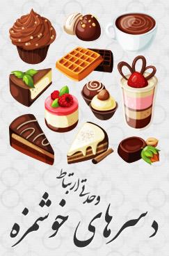 دسرهای خوشمزه / Delicious Desserts