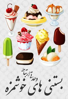 بستنیهای خوشمزه / Delicious Icecreams