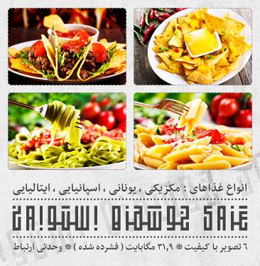 غذای خوشمزه رستوران / Delicious Restaurant Food