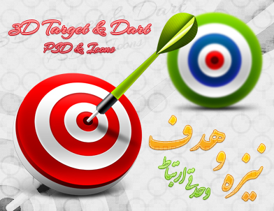 هدف و نیزه / Targe & Dart