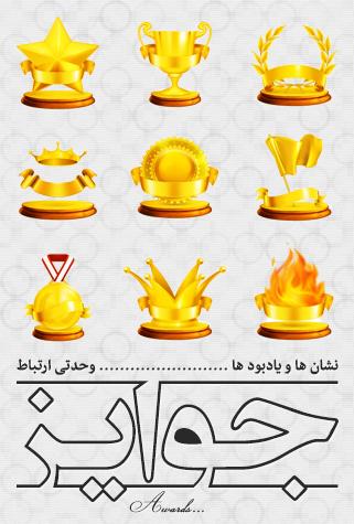 جوایز / Awards