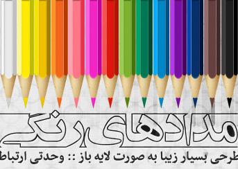 مدادهای رنگی / Color Pencils