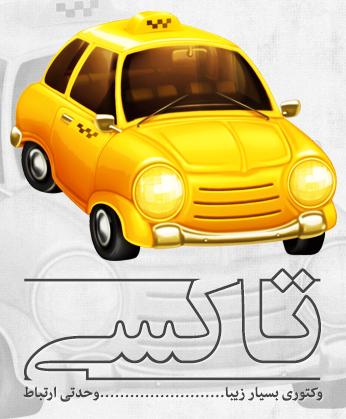 تاکسی / Taxi