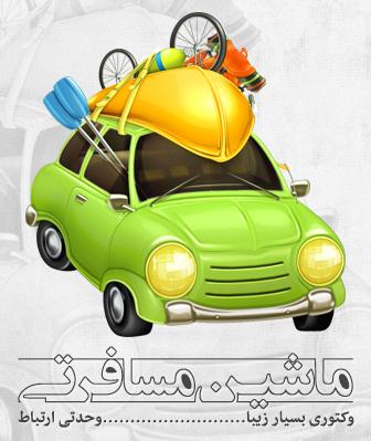 ماشین مسافرتی / Travel Car