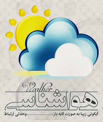 آب و هوا / Weather