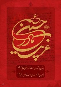 غریب مادر حسین (ع) / (Gharib Madar Hossein (AS