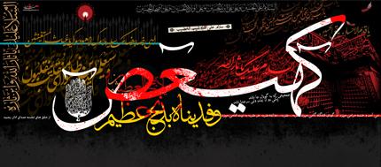 بنر محرّم / Moharram Banner
