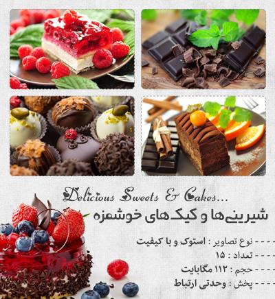 شیرینیها و کیکهای خوشمزه / Delicious Sweets And Cakes