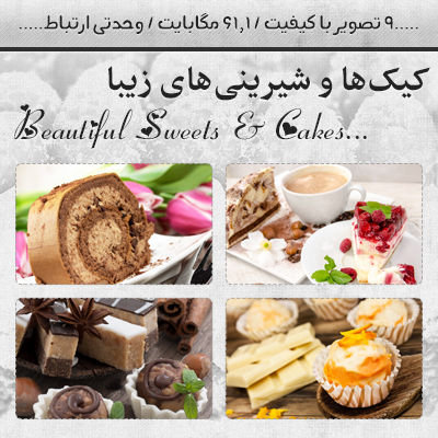 کیکها و شیرینیهای زیبا / Beautiful Sweets And Cakes