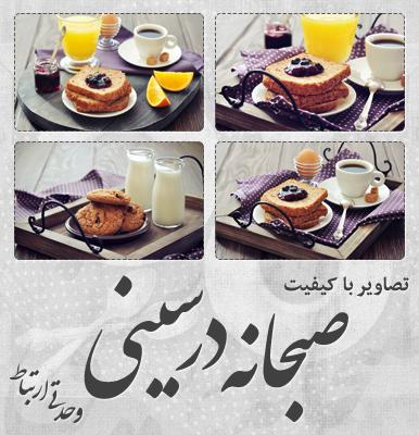 صبحانه در یک سینی / Breakfast On A Tray