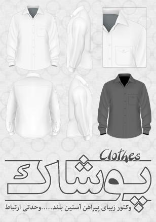 پوشاک / Clothes