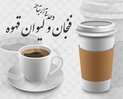 طرح لایه باز فنجان و لیوان قهوه