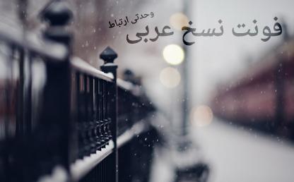 فونت زیبای نسخ عربی / طراح : پاسکال زغبی