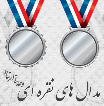 مدالهای نقرهای / Silver Medals