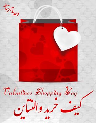 کیف خرید والنتاین / Valentines Shopping Bag