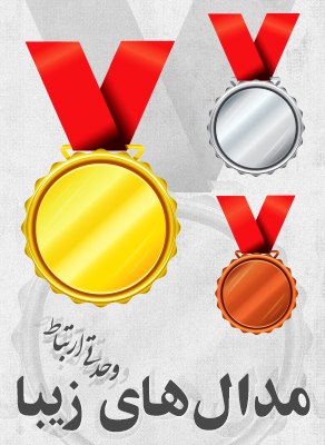 مدالهای زیبا / Beautiful Medals