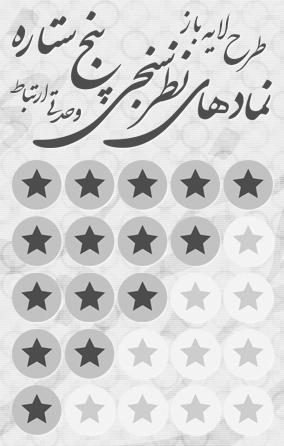 نمادهای نظردهی پنج ستاره / Five Stars Rating Symbols