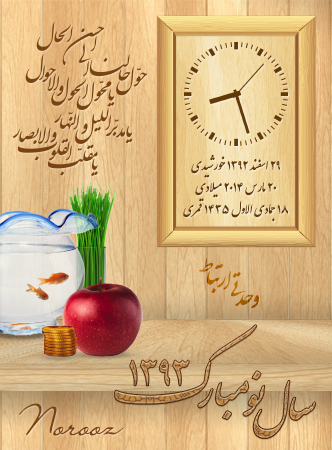 نوروز ۱۳۹۳ / Norooz 1393