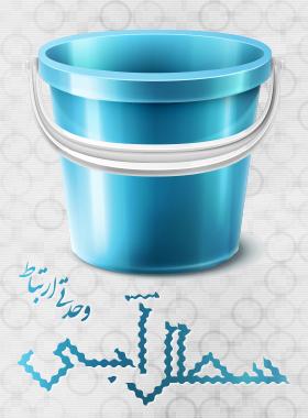 سطل پلاستیکی / Plastic Bucket