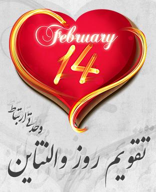 تقویم روز والنتاین / Valentine's Day Calendar