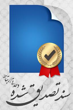 سند تصدیقشده / Certified Document