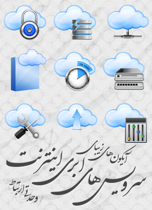 سرویسهای ابری / Cloud Services