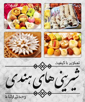 شیرینیهای هندی / Indian Sweets