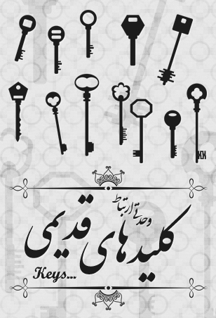کلیدهای قدیمی قصر