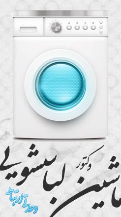 ماشین لباسشویی / Washing Machine