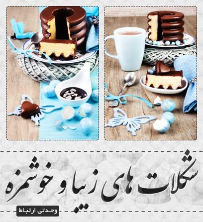 شکلاتهای زیبا / Beautiful Chocolates