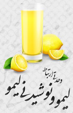 لیمو و نوشیدنی لیمو / Lemon And Lemon Juice