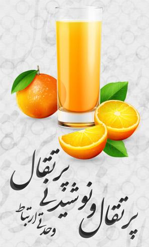 پرتقال و نوشیدنی پرتقال / Orange & Orange Juice